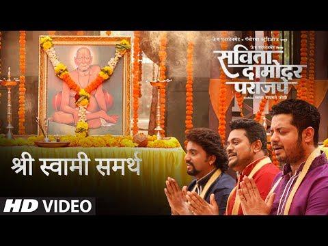 SHRI SWAMI SAMARTH (Savita Damodar Paranjpe)- Marathi Movie Song || ADARSH SHINDE, SWAPNIL BANDODKAR