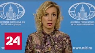 Брифинг официального представителя МИД РФ Марии Захаровой. Полное видео