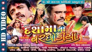 Dashamaa Na Varghodiya | Rakesh Barot New Film Trailer | Gujarati Film | Gujarati Film Trailer