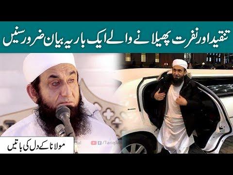 Maulana Tariq Jameel Latest Bayan | Talking About Criticism and Hate - 22 December 2017