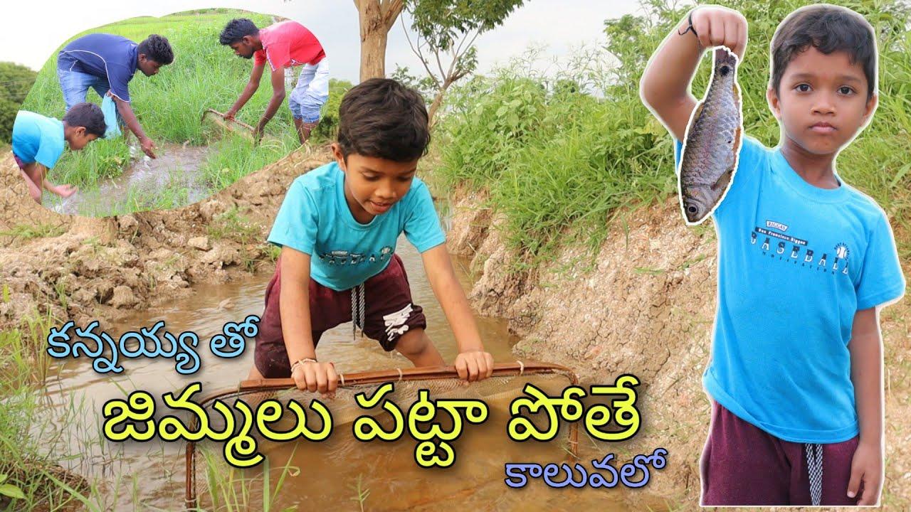 Hunting fish | Kannayya Kaluvalo Chepalu padithe | Ultimate Kannayya Comedy | Trends adda