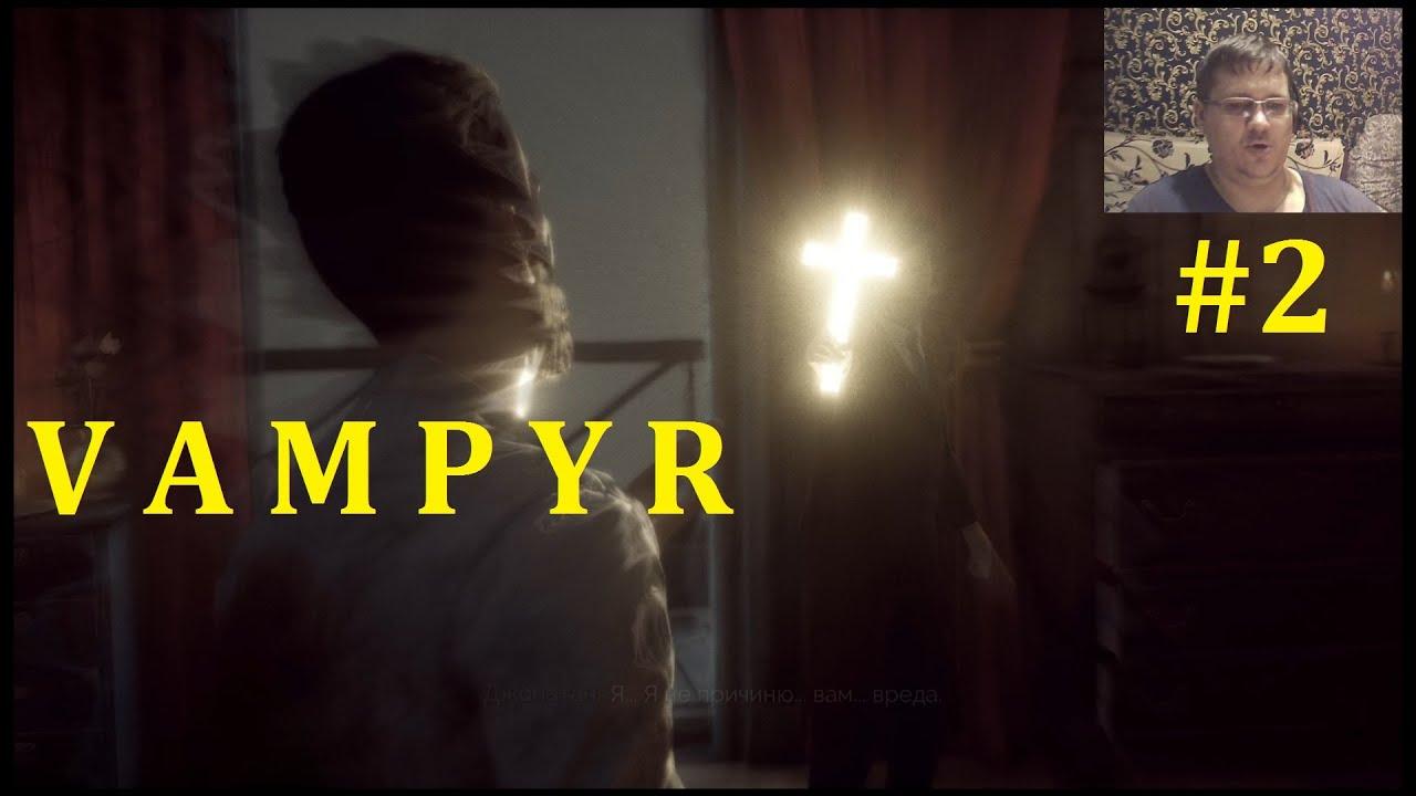 Vampyr Прохождение ► Первый босс #2