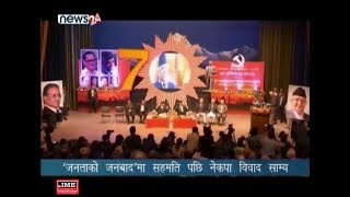 Prime Time 8 PM NEWS_2076_ 03_25 - NEWS24 TV