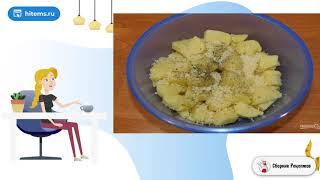 Картошка в духовке от Джейми Оливера Рецепты быстрого приготовления