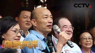 《海峡两岸》 20190910| CCTV中文国际
