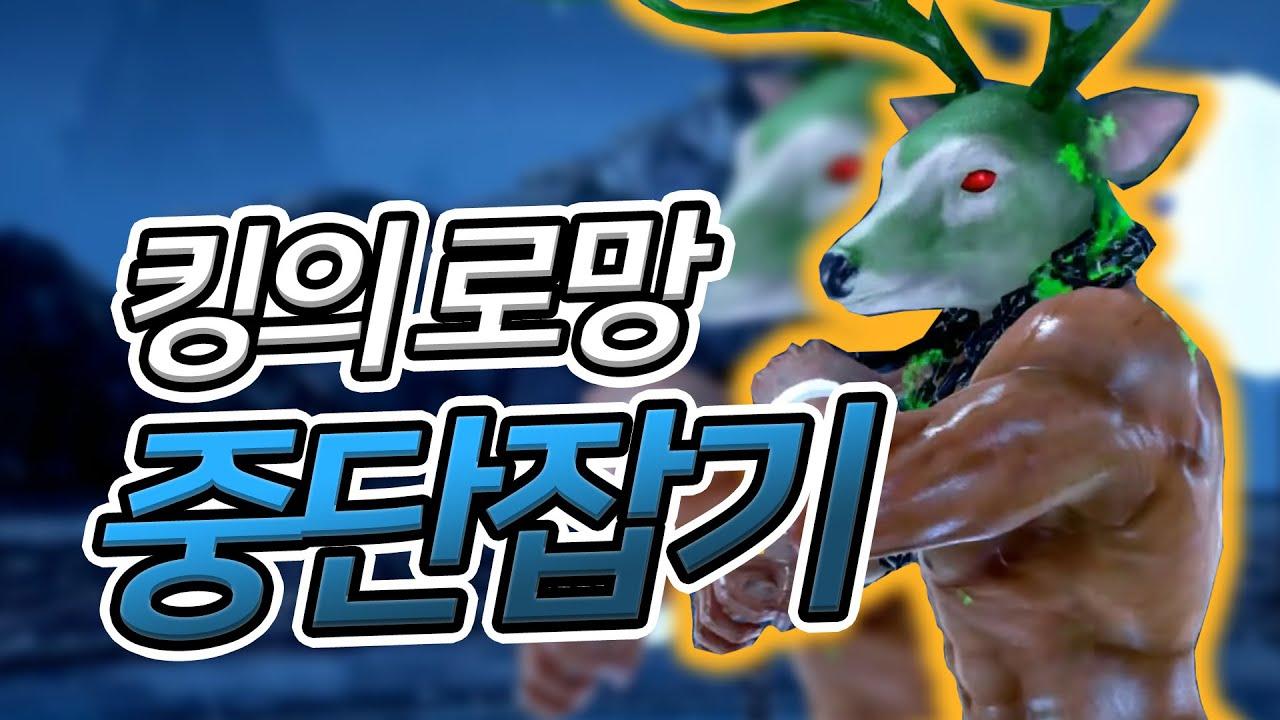 철권7 킹의 잡기가 중단이 되면 어떻게 될까?? : 무한의 철권 4화