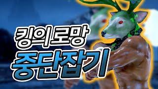 철권7 킹의 잡기가 중단이 되면 어떻게 될까?? : 무…