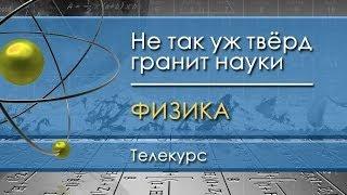 Физика для чайников. Лекция 8. Интегралы движения. Закон сохранения энергии