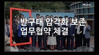 문화재청, 울산광역시ㆍ울주군과 반구대 보존 위한 업무협…