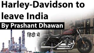 Harley Davidson to leave India भारत में अब नहीं बिकेंगी Harley-Davidson बाइक्स Current Affairs 2020