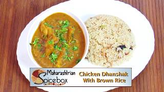 Chicken Dhanshak With Brown Rice/Marathi recipe/Chicken recipe