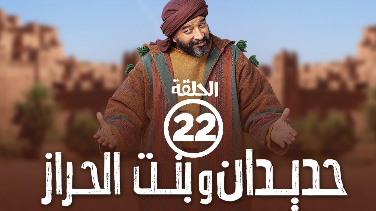 برامج رمضان - حديدان وبنت الحراز : الحلقة الثانية والعشرون