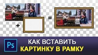 Как вставить картинку в рамку в фотошопе
