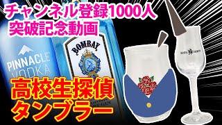 チャンネル登録1000人突破記念動画 高校生探偵タンブラー thumbnail