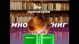 Немецкий язык онлайн