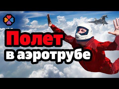 КУДА СХОДИТЬ В МОСКВЕ / Полетать в аэротрубе Ай-Флай