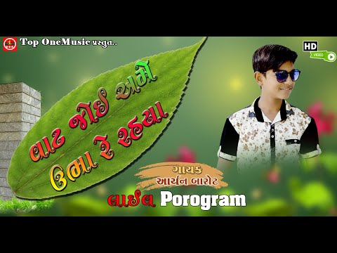Vat Joy ne ubhare Rahya-Aryan Barot || New Gujarati Video Song 2020
