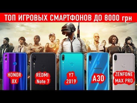 VERSUS! Игровые Смартфоны до 8к грн. Redmi 7, Honor 8X, Samsung A30, Huawei Y7, Asus Zenfone Max Pro