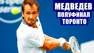Теннис Даниил Медведев и Джон Изнер сыграют в полуфинале Мастерса в Торонто