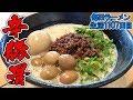 濃厚スープに辛肉たっぷり入れたら豚骨がうまい。をすする 静岡 博多らーめん池めん …