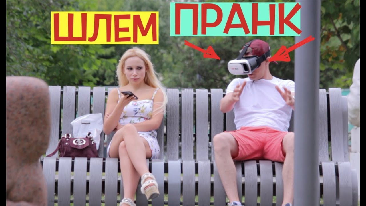 Виртуальный секс ржач