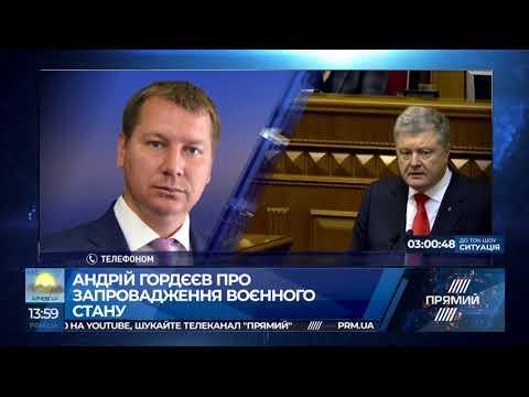 Голова Херсонської ОДА Андрій Гордєєв про воєнний стан в областв