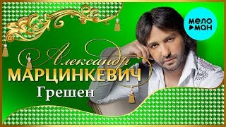 Скачать Александр Марцинкевич Грешен Альбом 2002