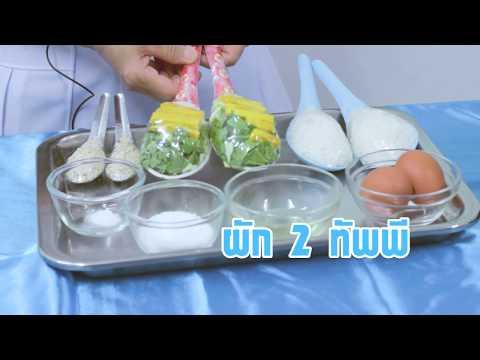 สอนทำอาหารสายยางสำหรับผู้ป่วย