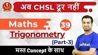 8:00 PM SSC CHSL 2018 | Maths by Naman Sir | Trigonometry