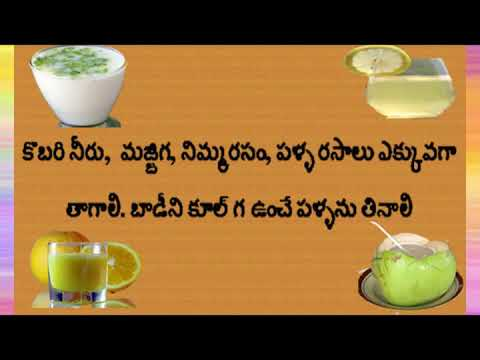 Sunstroke Remedies,Simple Sunstroke Remedies,Heat Stroke Remedies in Telugu,How to Prevent Sunstroke