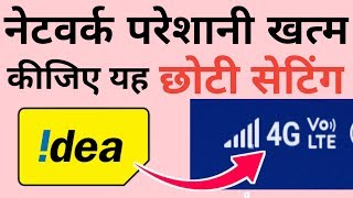 IDEA Network Problem, Solution, issue, and settings | IDEA Sim Card 4G Speed Boost Calling