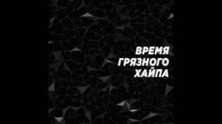 Скачать Хан Замай X Слава КПСС х Rickey F Время Грязного Хайпа текст в комментариях