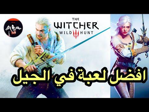 ذا ويتشر 3 : افضل لعبة في #الجيل بلا منازع the witcher 3 thumbnail