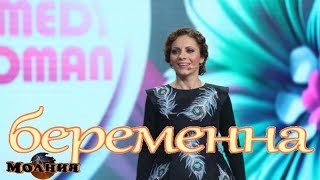 Округлившуюся Наталью Еприкян поздравляют с БЕРЕМЕННОСТЬЮ
