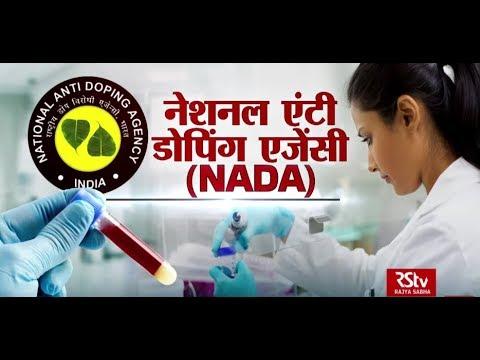 RSTV Vishesh - 13 August 2019: NADA | नेशनल एंटी डोपिंग एजेंसी