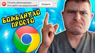 видео Как проверить гугл хром на вирусы: что такое скрипты