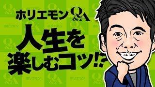 ホリエモンのQ&A vol.177~人生を楽しむコツ!?~