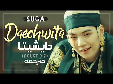 أغنية شوقا الجديدة &39;Daechwita&39; مترجمة عربي  Suga Daechwita &39;대취타&39; D-2 Arabic sub
