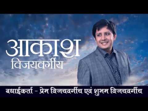 Akash Kailash Ji Vijayvargiya Birthday