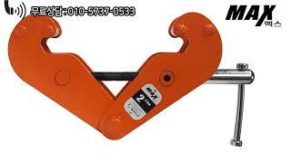 쌍용리프트 빔 클램프 로프 체인블럭 트로리 고정형 BC…