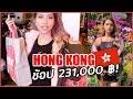 ช้อปเป็นแสน! ฮ่องกงทริปนี้หมดไป 231,000 บาท!  Hong Kong Vlog 🔥