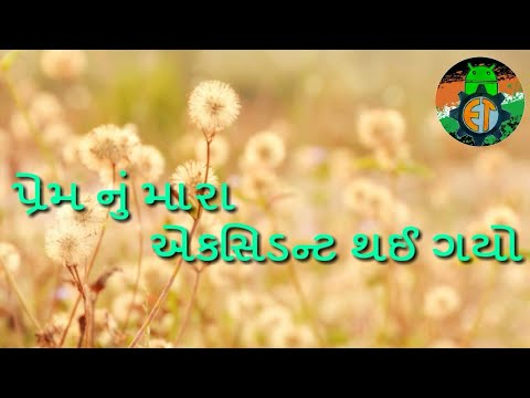 Latest 2018 gujarati Whatsapp status