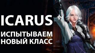 Icarus. Испытываем новый класс