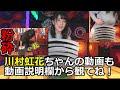 - Woww Cewek Jepang Ini Bisa Memecahkan Genteng Dengan Dada