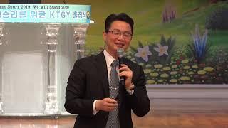 KTGY 출정식, 윤영호 사무총장님의 최근섭리 특강
