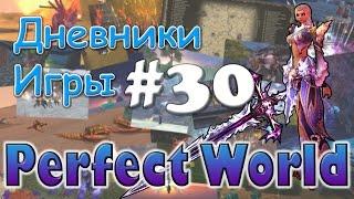 perfect World Дневник игры / 1 перерождение  / выпуск #30