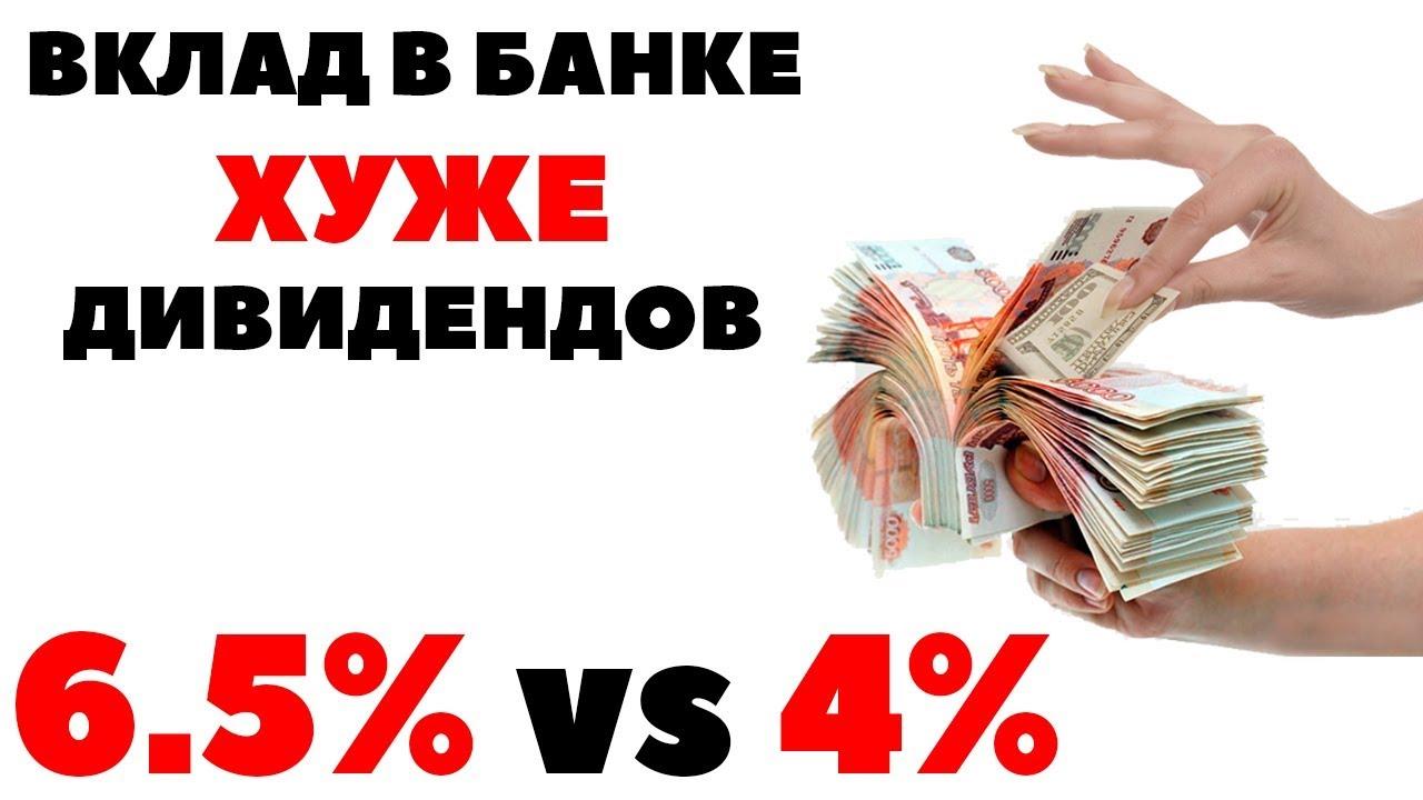Как быстро заработать вложив деньги|Куда вложить деньги: дивидендные акции или банковский депозит в