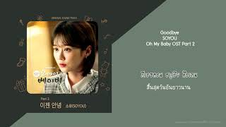 Gambar cover [THAISUB] Soyou – Goodbye (이젠 안녕) Oh My Baby OST Part 2