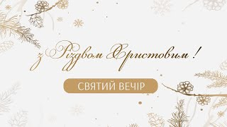 Вечір Різдва Христового 6 січня 2021