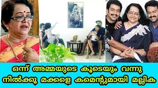 Mallika sukumaran's comment on supriya menon's post | Indrajith and prithviraj with daughters